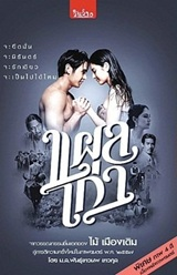Thai Novel : Plae Kao