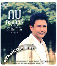 MP3 : Kob Songsit - 50 Best Hits