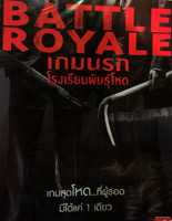 Battle Royale [ DVD ]