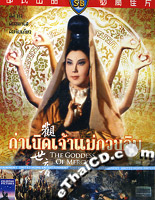 The Goddess of Mercy [ DVD ]