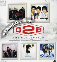 MP3 : D2B : The Collection (5 albums)