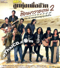 MP3 : Grammy Gold - Loog Thung Puer Chewit Hit Marathon - Vol.2