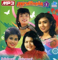 MP3 : Pleng Dunk Nai Ardeed - Vol.1