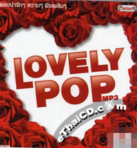 MP3 : Red Beat : Lovely Pop