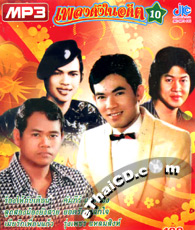 MP3 : Pleng Dunk Nai Ardeed - Vol.10