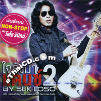 Sek Loso : Jai Sung Ma Dance - Vol.2