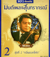 MP3 : Mon Pleng Soontaraporn - Vol.2