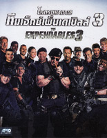 The Expendables 3 [ DVD ]