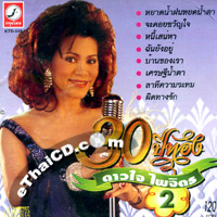 Karaoke VCD : Daojai Paijit : 30th Golden Years - Vol.2