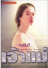 Thai Novel : Jao Mae