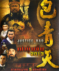 HK serie : Justice Pao (2008) [ DVD ]