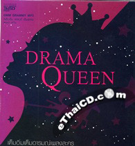 MP3 : Grammy - Drama Queen