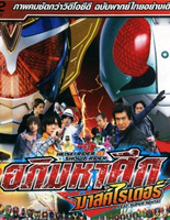 Heisei Rider vs Showa Rider [ DVD ]