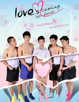 Love's Coming [ DVD ]