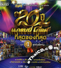MP3 : Grammy Gold - 20th Year Tee Sood Kong Tee Sood Vol.1