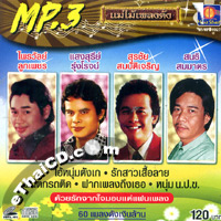MP3 : Praiwan & Saengsuree & Surachai & Sonthi - Mae Mai Pleng Dunk