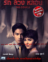 The Couple [ DVD ]