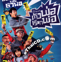 The One Ticket [ VCD ]