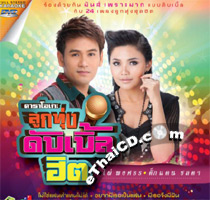 Karaoke DVD : Phai Pongsathorn & Tuktan Chollada - Loog Thung Double Hit