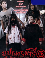 Rahtree Revenge [ DVD ]