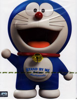 Stand by Me Doraemon [ DVD ]