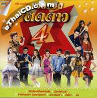 Karaoke DVD : Grammy Gold - Pleng Hit Tid Dao - Vol.4