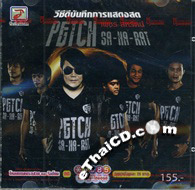 Concert VCD : Petch Saharat - Live In Concert