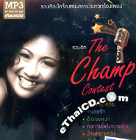 MP3 : Various Artists - The Champ Contest