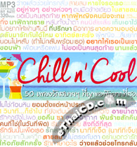 MP3 : RS : Chill n' Cool