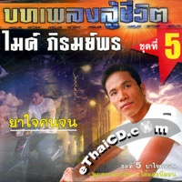Mike Piromporn : Vol.5 - Ya Jai Khon Jon