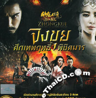 Zhongkui: Snow Girl and the Dark Crystal [ VCD ]