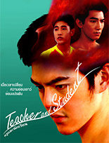 Teacher and Student [ DVD ]