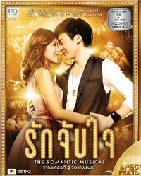 Ruk Jub Jai - The Movie [ DVD ] [ Box Set ]