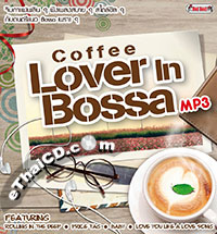 MP3 : Red Beat : Coffee Lover In Bossa