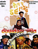 The Emperor and The Minister [ DVD ]