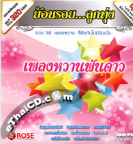 MP3 : Rose Music - Pleng Warn Pun Dao