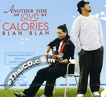 Calories Blah Blah : Another Side of Love (2 CDs)
