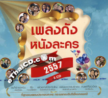 OST : Pleng Dunk Nung Lakorn 2014 (2 CDs)