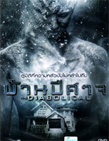 The Diobolical [ DVD ]