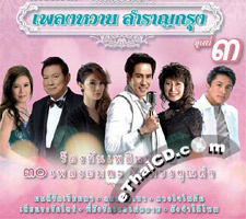 Karaoke DVD : Grammy Gold - Pleng Warn Sum Rarn Krung - Vol.3