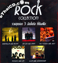 MP3 : Grammy - Rock Collection (5 albums)