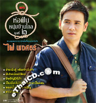 MP3 : Phai Pongsathorn - Hor Fhun Noom Barn Klai - Vol.2