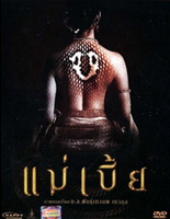 Mae Bia (2015) [ DVD ] (1 Disc : Theatrical Version)