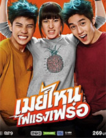 May Nhai The Movie [ DVD ]