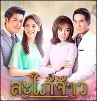 Thai TV serie : Sapai Jao [ DVD ]