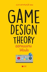 Book Game Design Theory EThaiCDcom - Game design theory