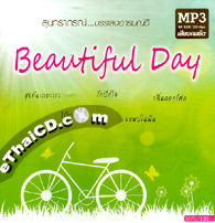 MP3 : Soontaraporn - Beautiful Day