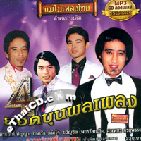 MP3 : Mae Mhai Pleng Thai - 4 Yord Khun Phol Pleng (Gold Disc)