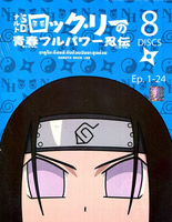 Naruto Rock Lee -  Box.1 [ DVD ]