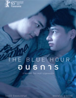 The Blue Hour [ DVD ]